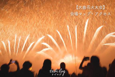 【大曲花火大会】会場の様子や座席表・花火の写真&動画・行き方と駐車場
