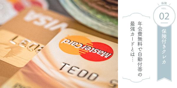 海外旅行でオススメ! 保険付きクレジットカード