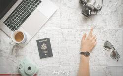 【maps.me】WiFiナシ!海外で役立つ無料のオフラインマップの使い方