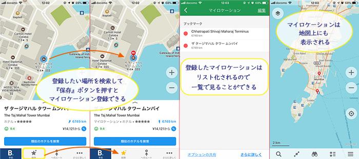 maps.me使い方⑤ マイロケーション(お気に入り)に登録する方法