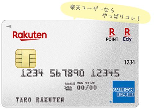 年会費無料で選ぶなら楽天カード