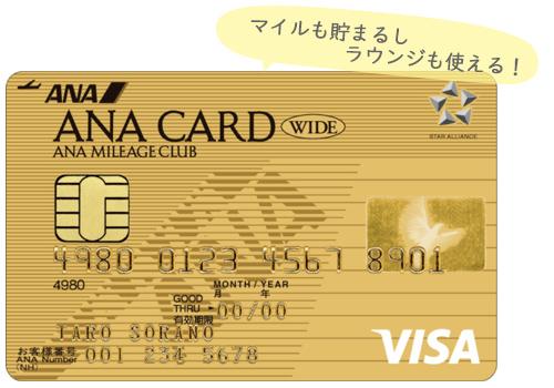 頻繁に飛行機に乗るならANAワイドゴールドカード