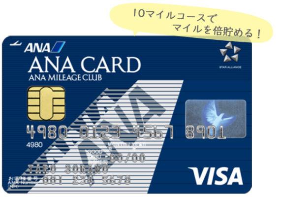 ANA一般カードなら10マイルコースで倍貯める