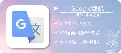 海外オススメアプリ⑤ 現地の言葉を日本語変換 Google翻訳