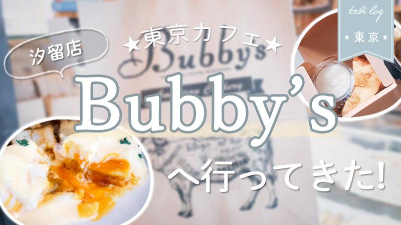 東京お洒落カフェ【Bubby's(バビーズ)汐留店】へ行ってきた!