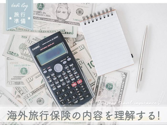 海外旅行保険 補償内容と補償金額