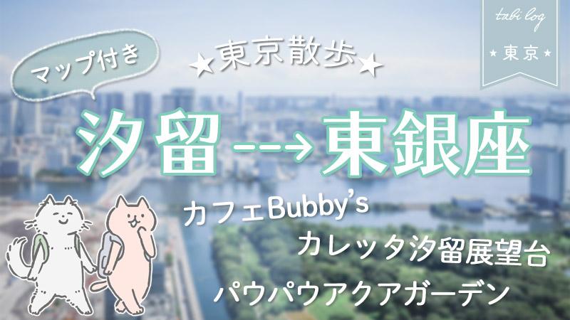 【東京散歩】汐留~東銀座編!カフェ・カレッタ汐留・アクアショップ