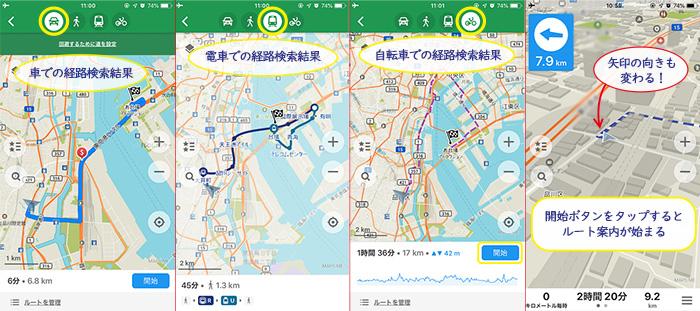 maps.me使い方④ ルート案内の設定方法 (現地にいる場合)2