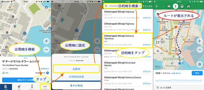 maps.me使い方⑤ ルートを検索する方法 (現地にいない場合でルートを見たい場合)