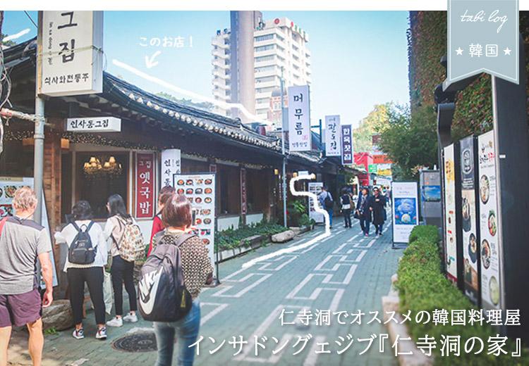 仁寺洞のオシャレ韓国料理屋 『インサドングェジブ』