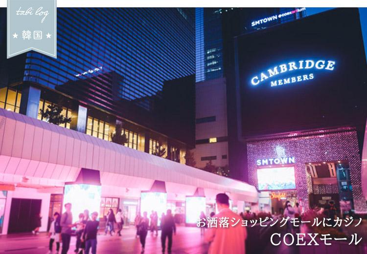 江南エリア③ COEXモール