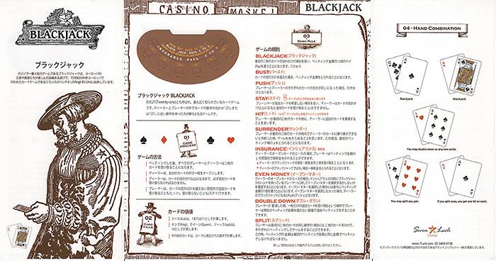 ブラックジャックの遊び方