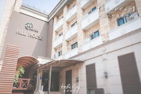ホテルレビューヒルハウスホテル