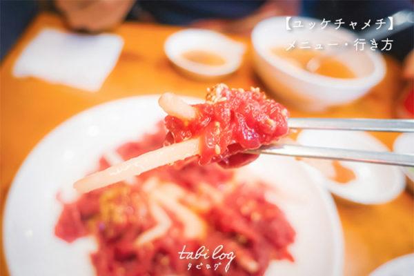 【ユッケチャメチ】新鮮&激うま生肉を頬張る!行き方・メニュー・店の様子