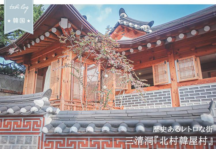 歴史あるレトロな街 三清洞『北村韓屋村』