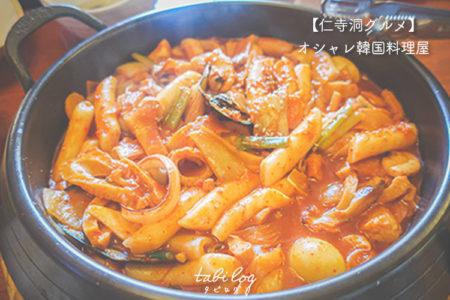 【仁寺洞グルメ】仁寺洞のオシャレ韓国料理屋で本格トッポギを!メニュー・アクセス