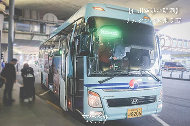 【仁川空港→明洞】リムジンバスで空港から明洞へ!予約方法・値段・時間・乗り方
