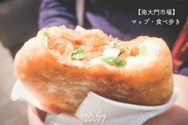 【南大門市場】安い!美味しい!とにかく楽しかった南大門市場!マップ・食べ歩き・行き方