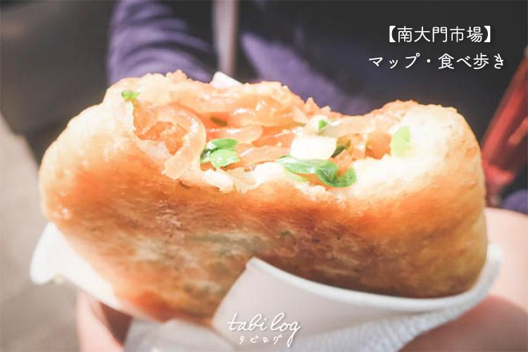【南大門市場】地元価格で安い!食べ歩きにショッピング!韓国とにかく楽しかった南大門市場!
