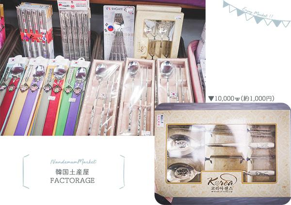 韓国雑貨が多いお土産屋さん『FACTORAGE』2