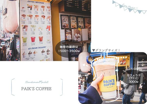 南大門市場カフェ