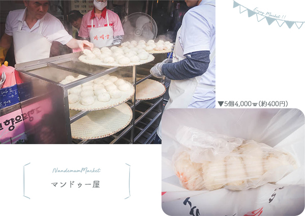 南大門市場肉まんマンドゥー