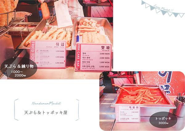 南大門市場食べ歩き④ 天ぷら&トッポッキ1