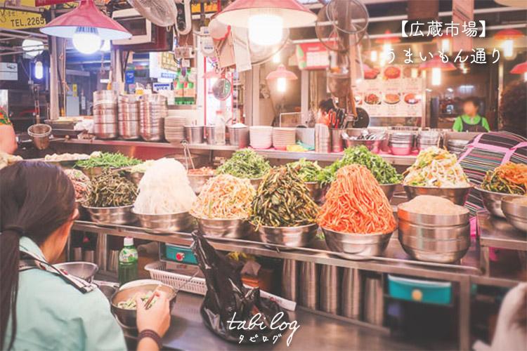 【広蔵市場】韓国の面白い食べ物市場のうまいもん通りへ!みどころ・マップ・行き方