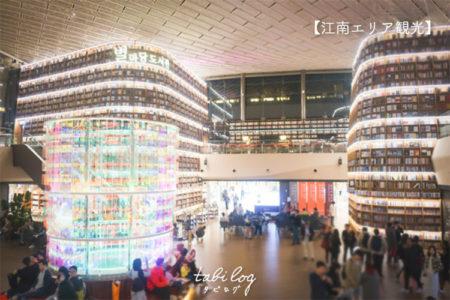 【江南エリア観光】カロスキル・COEXモール・カジノを待ちぶら観光!