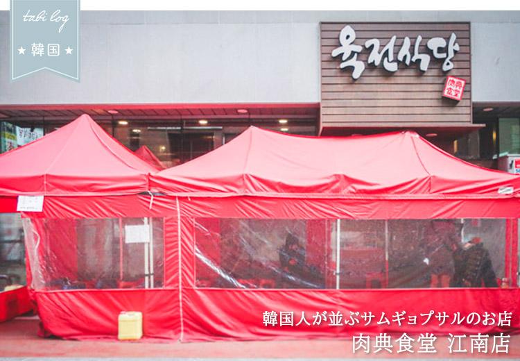 肉典食堂(ユクチョンシクタン) 江南店