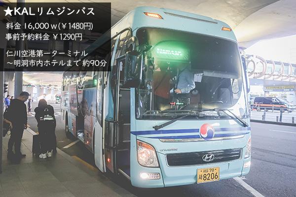 仁川空港⇔明洞KALリムジンバス 値段と時間