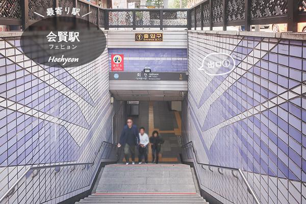 ヒルハウスホテル最寄り駅 会賢駅(フェヒョン)