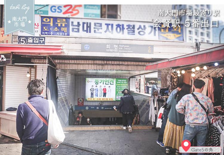 南大門市場への行き方 最寄駅『会賢駅』5番出口