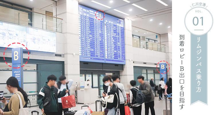 """仁川空港リムジンバス乗り方① """"到着ロビーB出口""""を目指す"""
