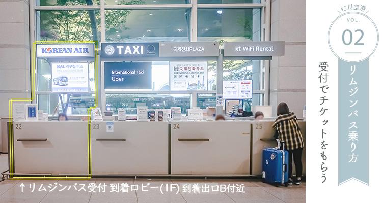 仁川空港リムジンバス乗り方② 受付でチケットをもらう