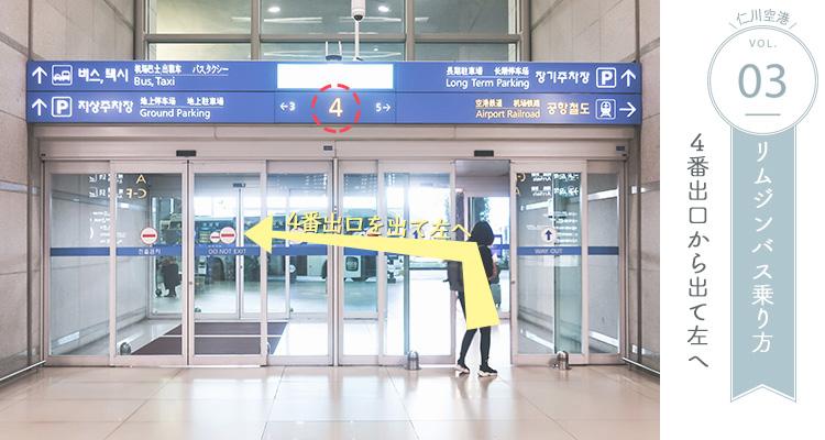 仁川空港リムジンバス乗り方③ 4番出口から出る