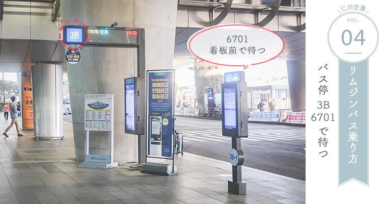 """仁川空港リムジンバス乗り方④ バス停3B""""6701""""で待つ"""