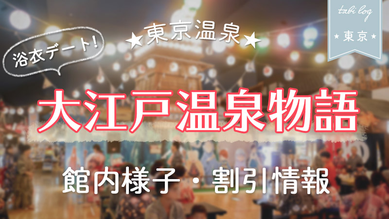 【大江戸温泉物語】で浴衣デート!館内様子とお得な割引き情報