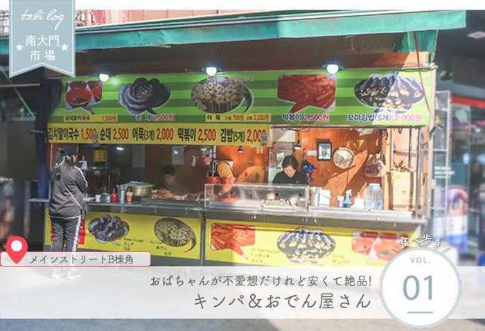 南大門市場食べ歩き① キンパ&おでん屋さん
