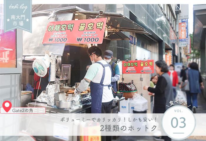 南大門市場食べ歩き③ 行列ができるホットク