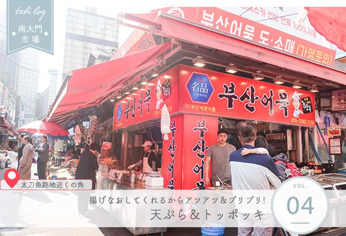 南大門市場食べ歩き④ 天ぷら&トッポッキ