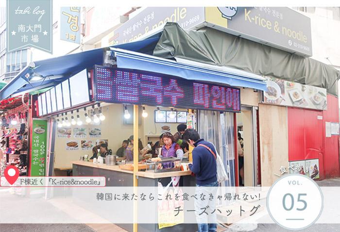 南大門市場食べ歩き⑤ 伸びるチーズハットグ