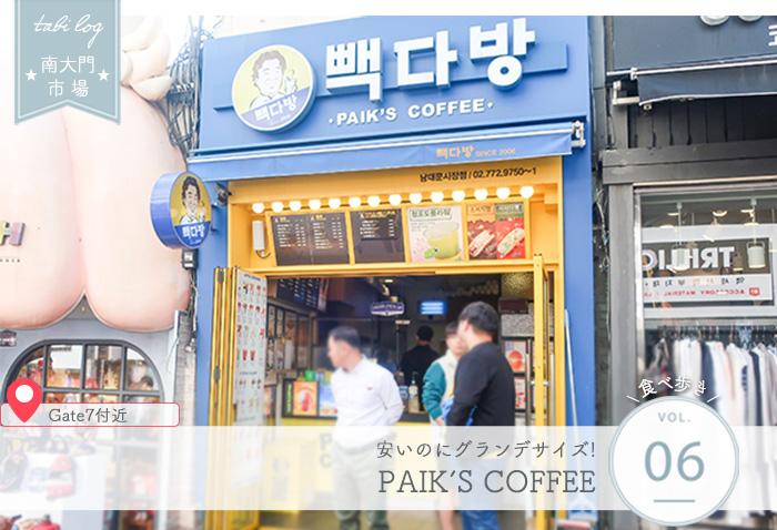 南大門市場食べ歩き⑥ PAIK'S COFFEE