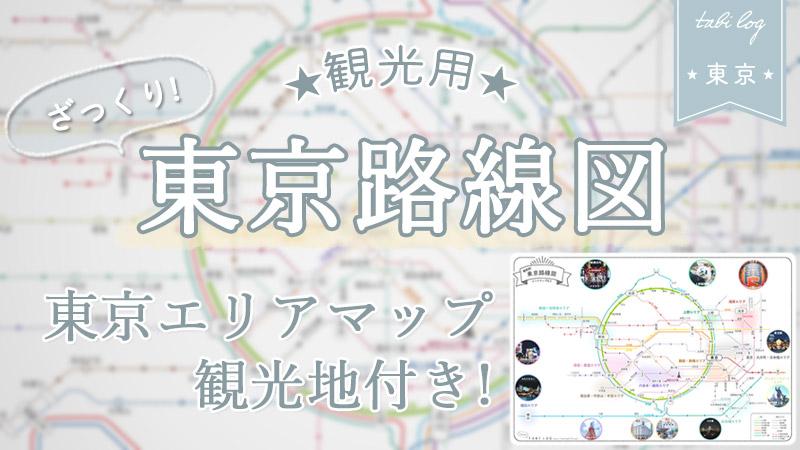 観光用【ざっくり東京路線図】東京エリアマップ&観光地付き!