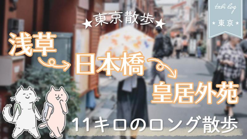 【東京散歩】浅草→日本橋→皇居外苑へ11キロのロング散歩記録