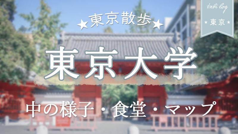 【東大散歩】東京大学構内の様子・食堂・マップをご紹介!