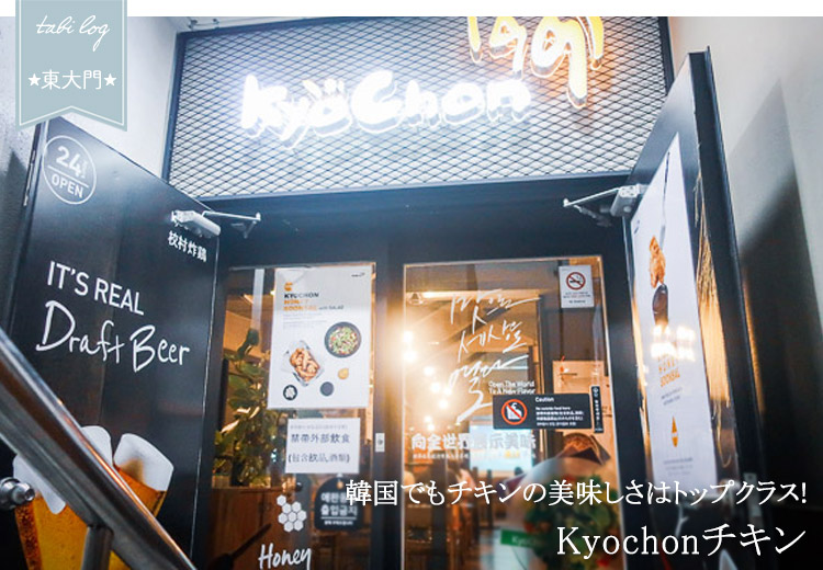 韓国で大人気のチキンチェーン店 Kyochonチキン