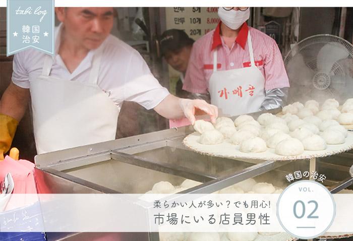 現在の韓国の治安② 市場にいる店員男性