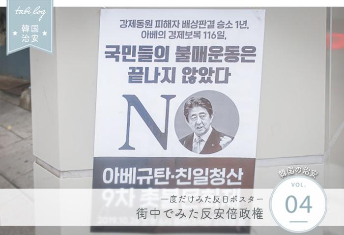 現在の韓国の治安④ 街中でみた反安倍政権