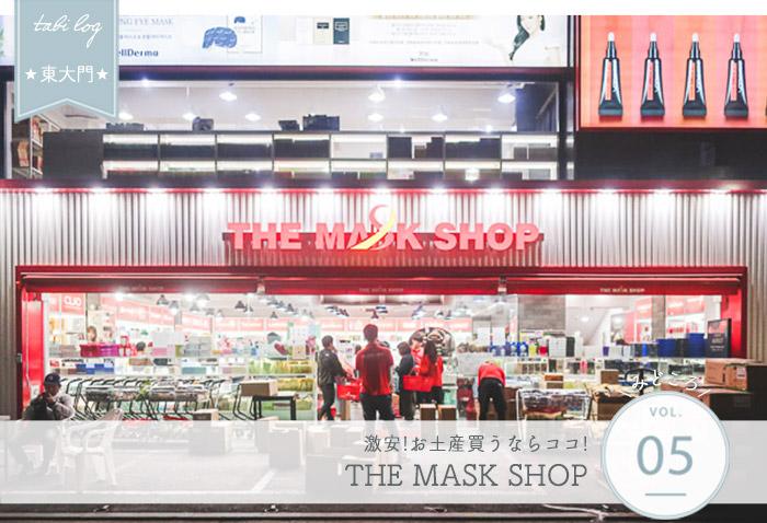 東大門見どころ⑤お土産 THE MASK SHOP